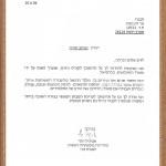 מכתב תודה משרד החקלאות